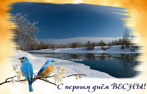 Птички на фоне речки и ясного неба