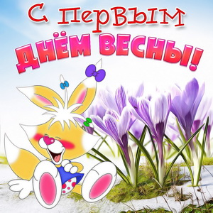 Открытка с цветами на первый день весны