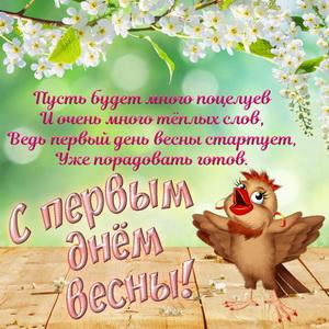 Картинка с пожеланием на первый день весны