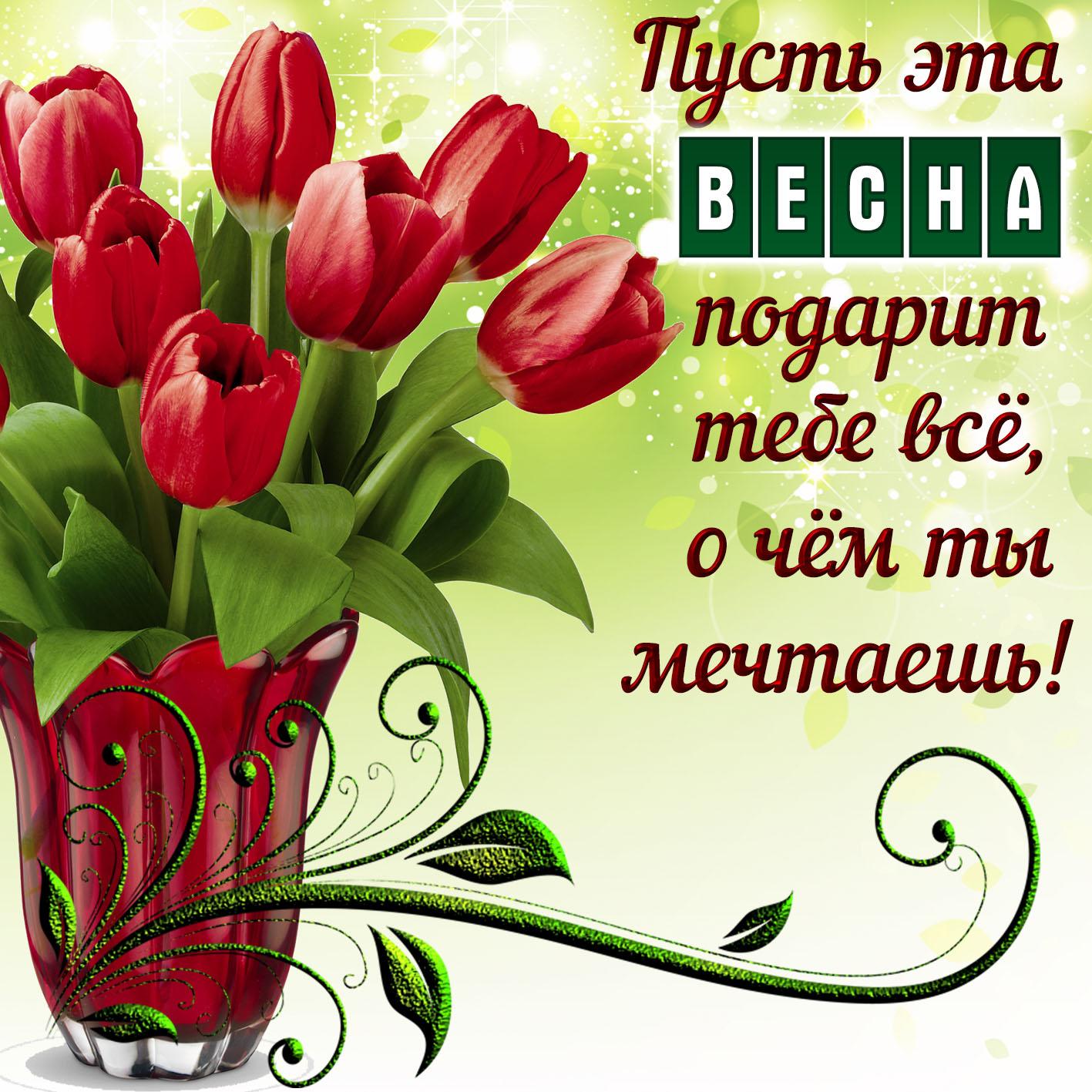 Открытка с пожеланием на весну и тюльпанами
