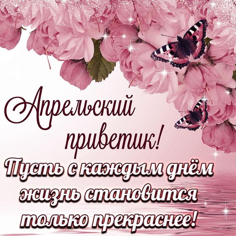 Картинка с бабочками и апрельским приветиком