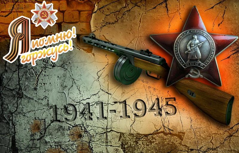 С днём победы, орден, автомат, дата