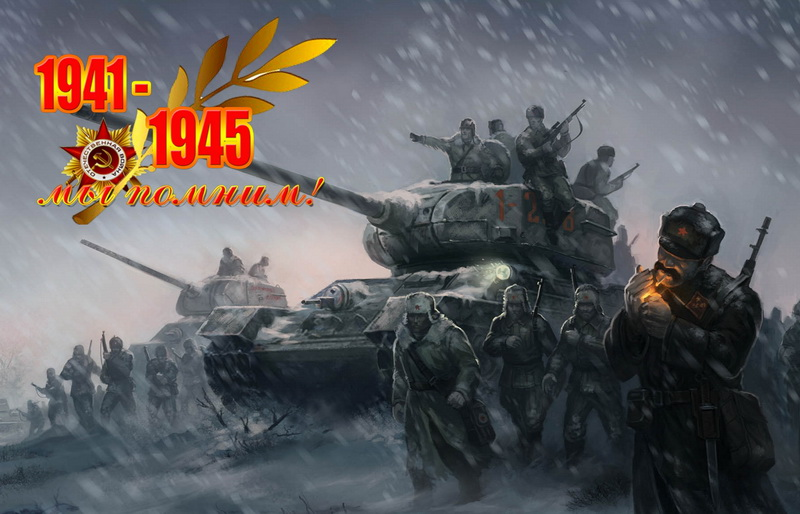 С днём победы, танки