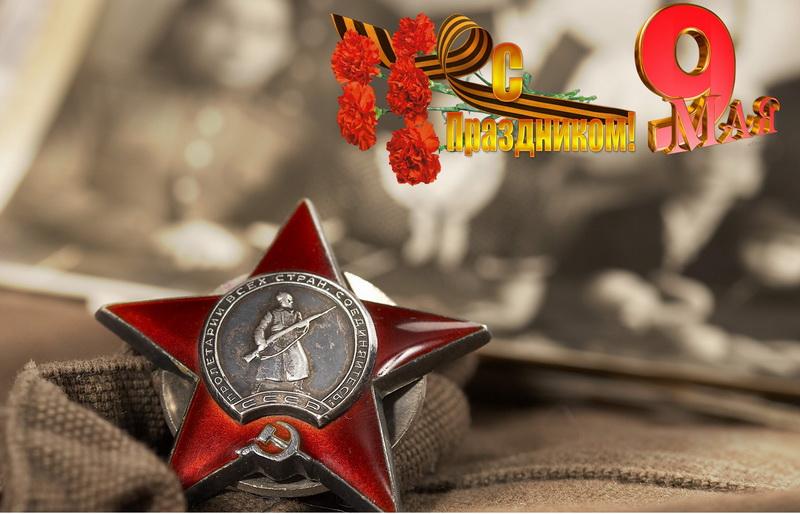 С днём победы, медаль