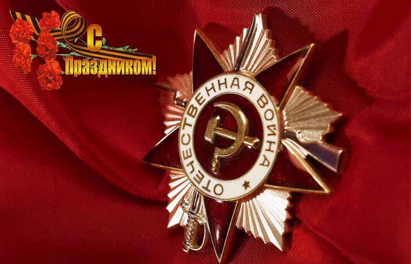 С днём победы, орден, красная ткань