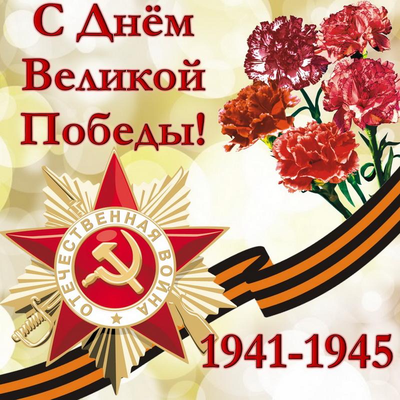 С Днём Великой Победы! 1941-1945