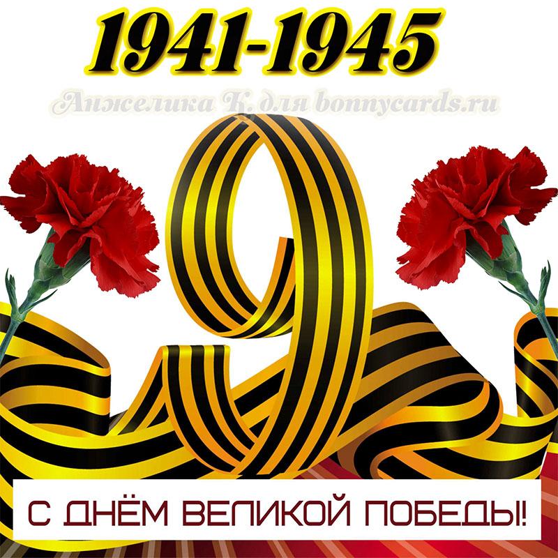 Открытка с георгиевской лентой на День Великой Победы