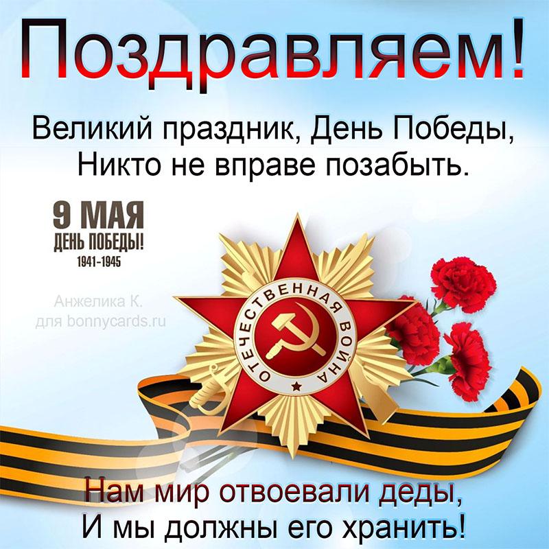Открытка с красивым поздравлением на праздник 9 мая