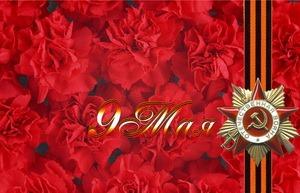 Поздравляю с 9 мая, орден, гвоздики, дата