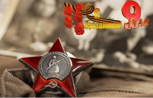 С праздником, медаль