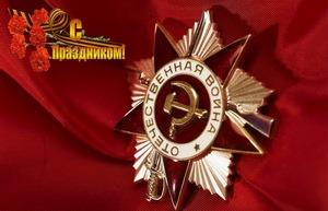 Поздравление, орден, красная ткань