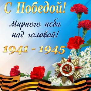 Открытка с медалью и цветами на 9 Мая