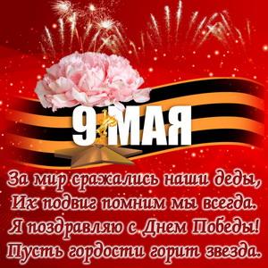 Поздравление в стихах к празднику 9 Мая