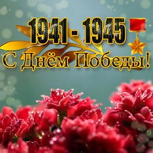 Открытка 1941-1945 С Днём Победы!