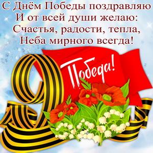 Пожелание на 9 Мая с цветами и флагом