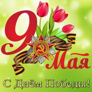 Открытка на День Победы с тюльпанами