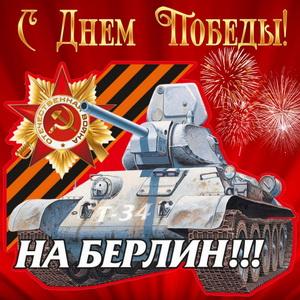 Танк Т-34 на красном фоне с салютом