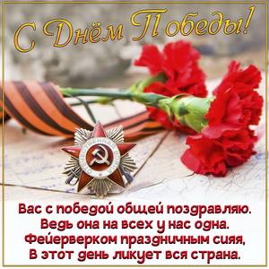 Открытка на День Победы с красными гвоздиками и орденом