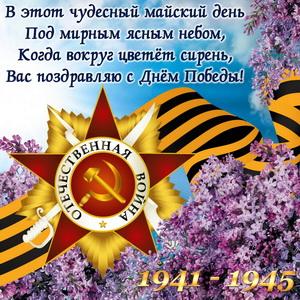 Открытка с поздравлением на День Победы