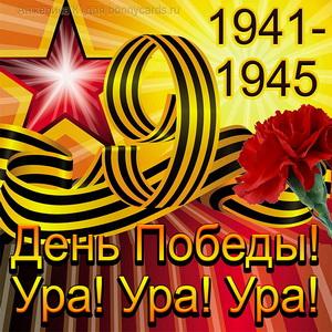 Открытка на День Победы со звездой и ленточкой