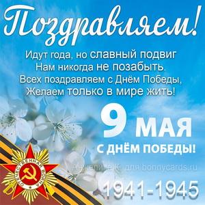 Открытка с красивым поздравлением на День Победы
