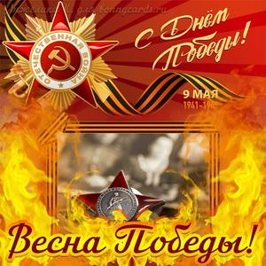Картинка на День Победы с орденами среди огня