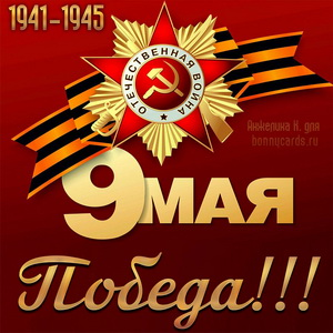 Картинка на День Победы с орденом на красном фоне
