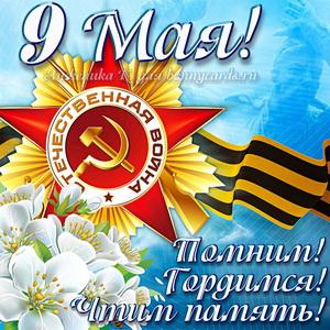 Открытка с цветами и орденом на День Великой Победы