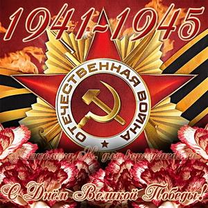 Картинка на День Победы с орденом среди гвоздик