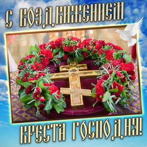 Открытка на праздник Воздвижения Креста Господня