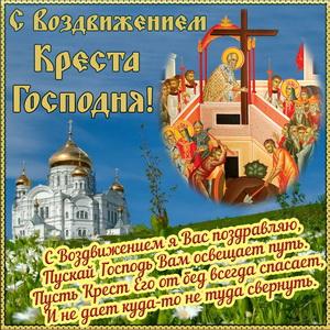 Картинка с иконой Воздвижения Креста Господня