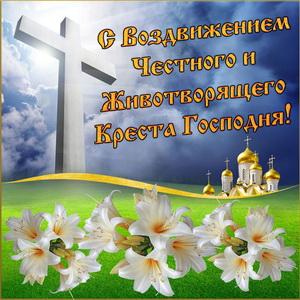 С Воздвижением Честного и Животворящего Креста Господня