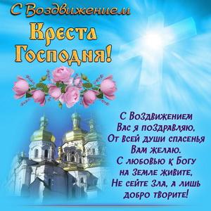 Картинка с пожеланием на Воздвижение Креста Господня