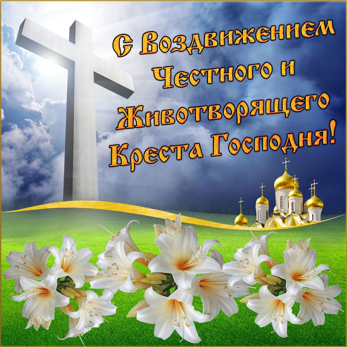 Праздник сегодня церковный открытки воздвижение