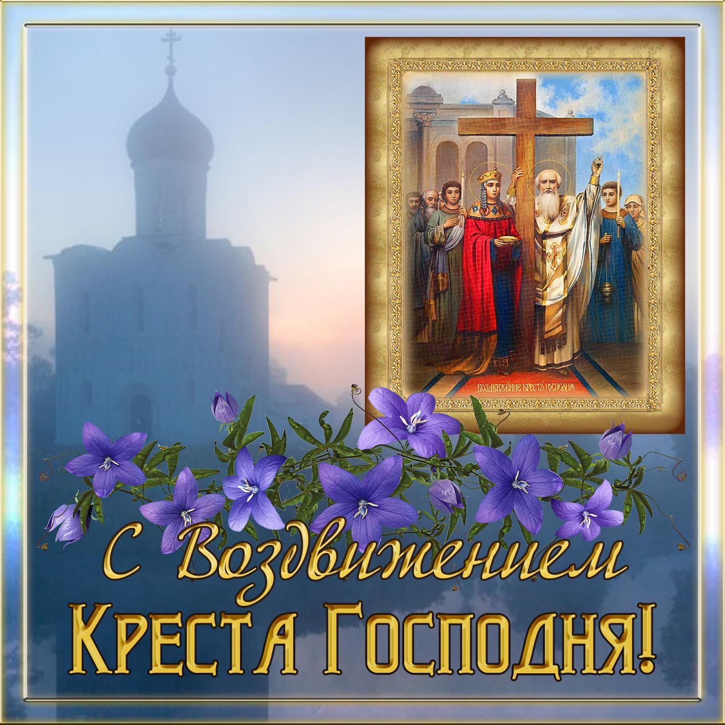 Днем, открытки с днем вознесения креста
