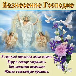 Картинка на Вознесение Господне с голубями
