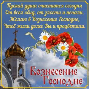 Пожелание на Вознесение Господне на фоне храма