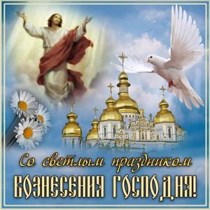 Открытка с ликом Господа на Вознесение Господне