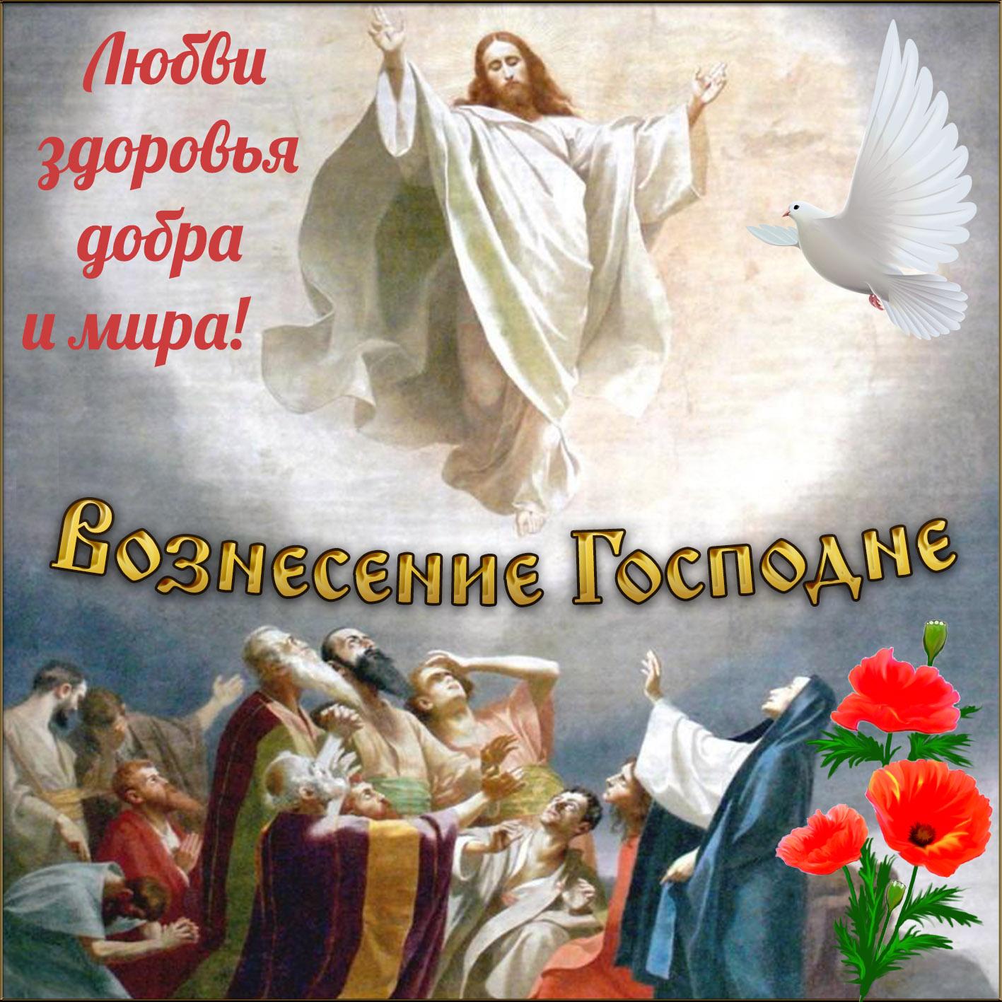 Красивая открытка на праздник Вознесения Господня