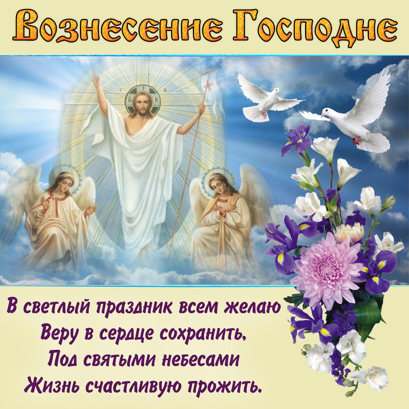 Детьми, открытки гифы вознесение господне