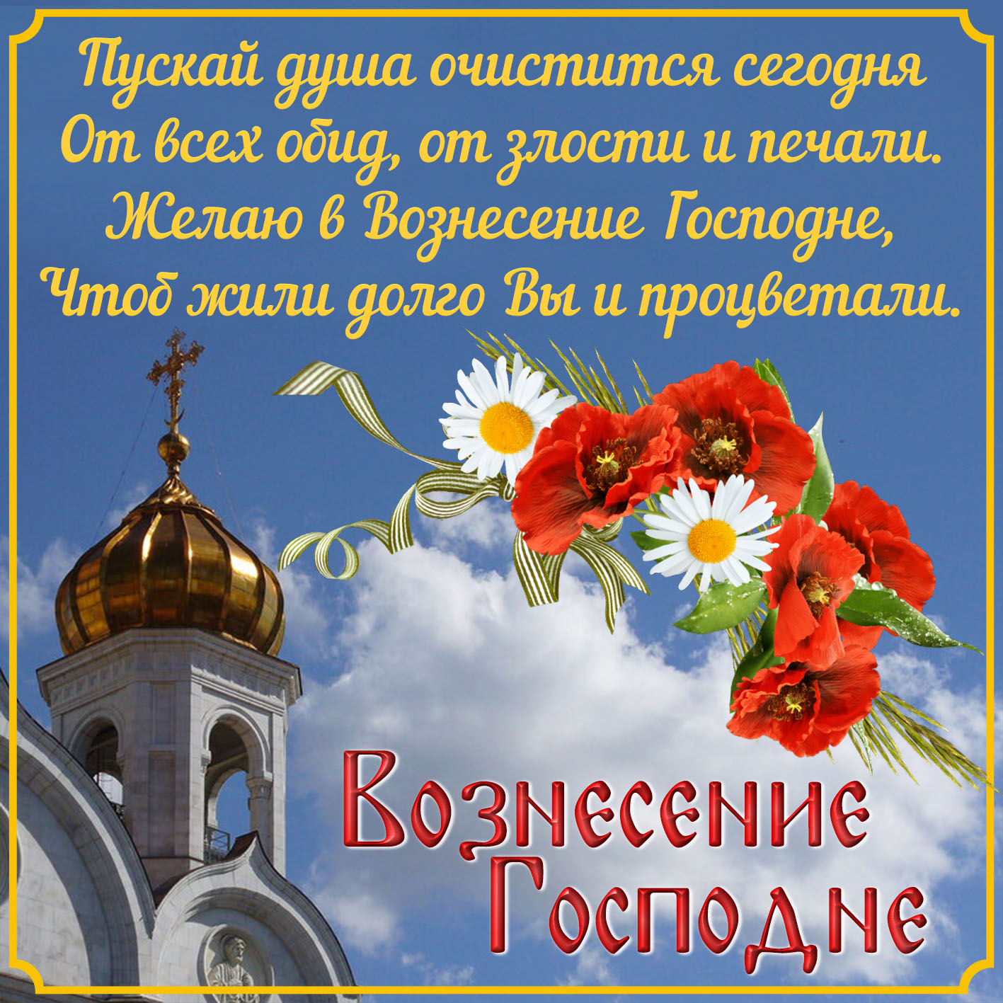 Открытка - пожелание на Вознесение Господне на фоне храма