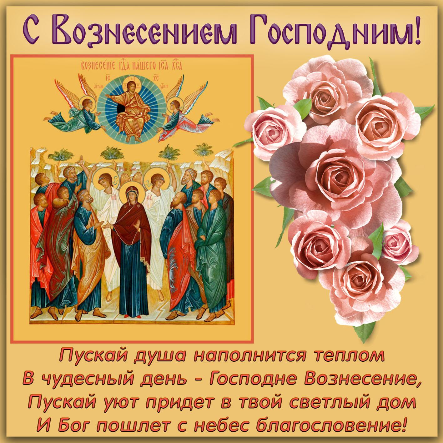 Картинка с розами и иконой Вознесения Господня