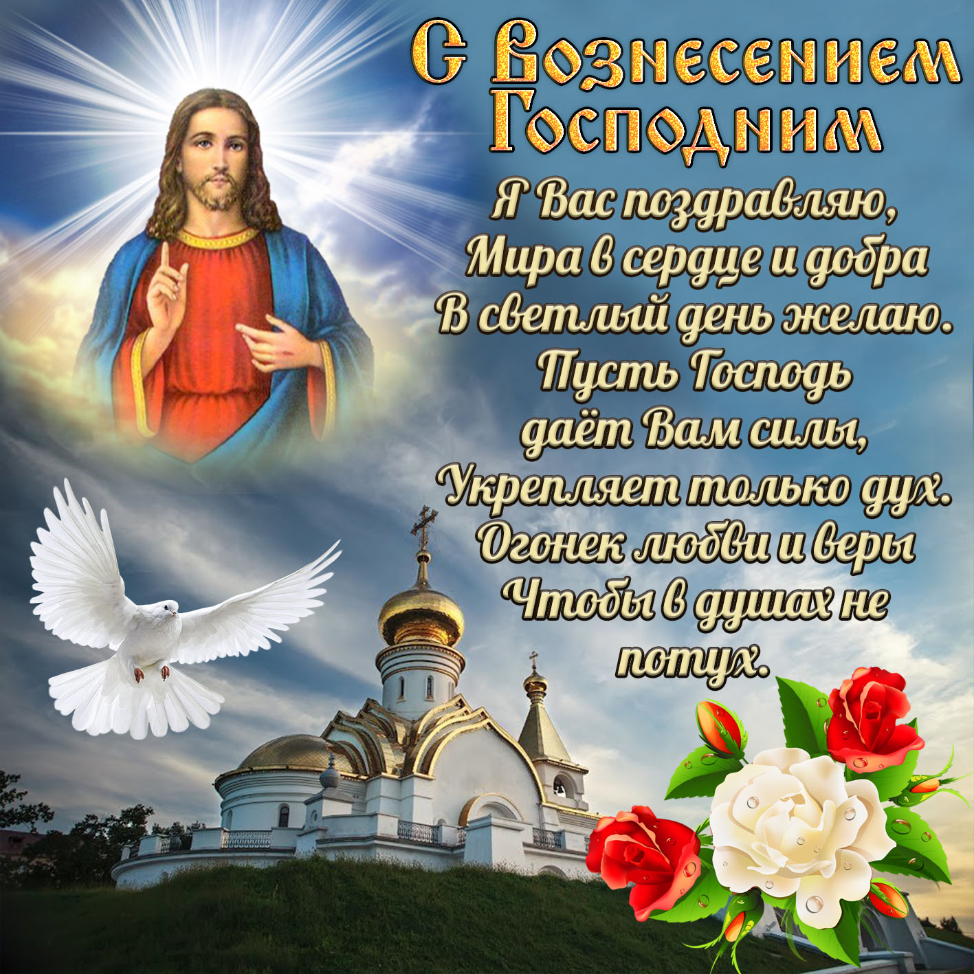 Открытки красивые вознесение господне