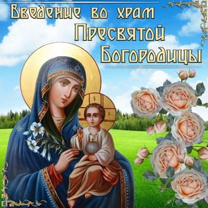 Открытка на День Введения во храм Пресвятой Богородицы