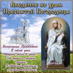 Открытка с храмом и Пресвятой Богородицей к празднику