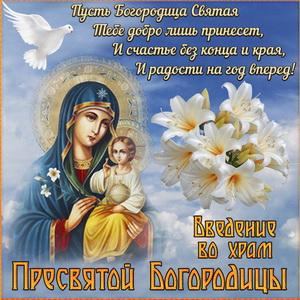 Икона Пресвятой Богородицы и цветы на красивом фоне
