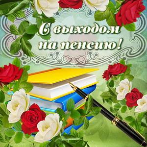 Картинка с выходом на пенсию с милыми цветочками