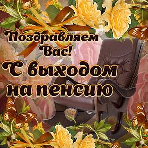 Открытка к выходу на пенсию с удобным креслом