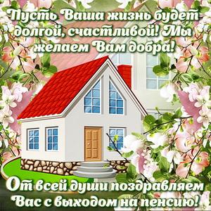 Уютный домик и поздравление с выходом на пенсию
