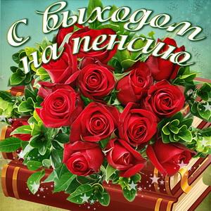 Картинка с выходом на пенсию и букет красных роз